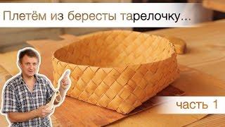 006. Деревянное творчество [Плетём из бересты.ч1. Тарелочка]