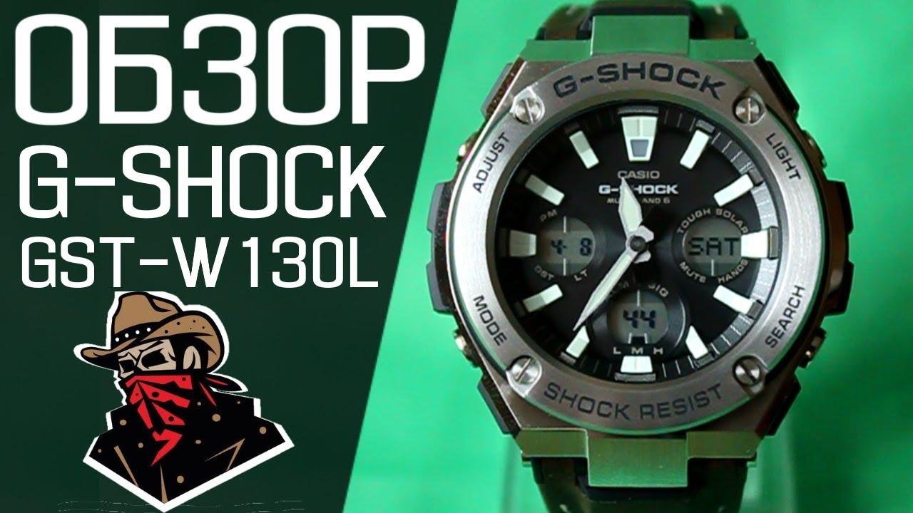 Обзор CASIO G-SHOCK GST-W300-1A | Где купить со скидкой - YouTube