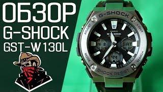 G-SHOCK GST-W130L-1A | Обзор (на русском) | Купить со скидкой