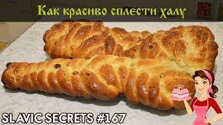 Как красиво сплести халу  из 4 (5, 8, 14) жгутов / Выпечка / Slavic Secrets