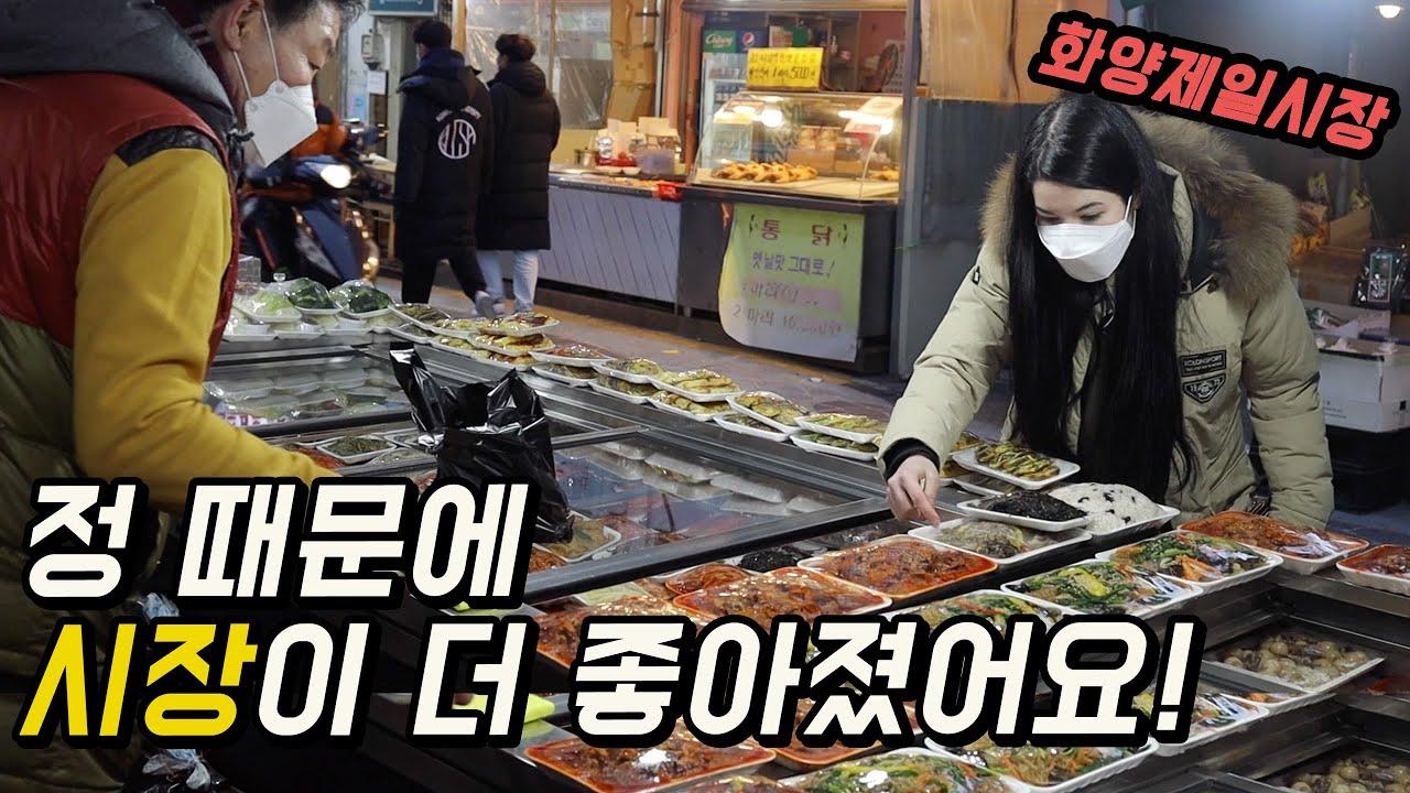 외국인이 한국의 시장을 좋아하는 이유! 더 가고 싶은 시장 화양제일시장 [테헤란로사라]