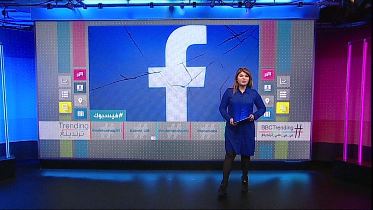 نكات العرب على توقف فيسبوك وانستاغرام عن العمل  #بي_بي_سي_ترندينغ