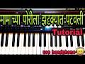 Mamachya Porila Eka Jhatkyat Patavli Song On Piano  मामाच्या पोरीला झटक्यात पटवली
