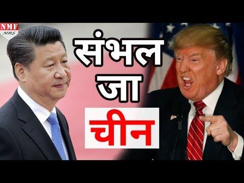 India के साथ खड़ा हुआ America, China को दी सख्त चेतावनी