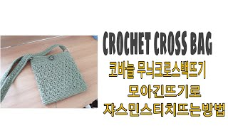[코바늘뜨기1169]/crochet cross bag/…