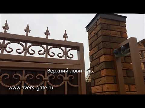 """Кованые откатные ворота. """"Аверс-Гейт"""""""