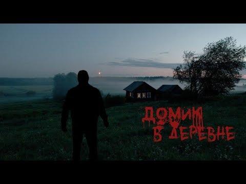 Домик в деревне (2019)