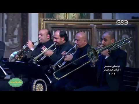 موسيقى مسلسل الخواجه عبد القادر - عمر خيرت - صاحبة السعادة