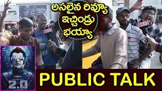 Robo 2.0 Telugu Movie Public Talk   Robo 2.0 Movie Review   Rajinikanth   Shankar #9RosesMedia