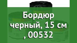 Бордюр черный, 15 см (Gardena), 00532 обзор 00532-20.000.00 производитель Husqvarna Group (Германия)
