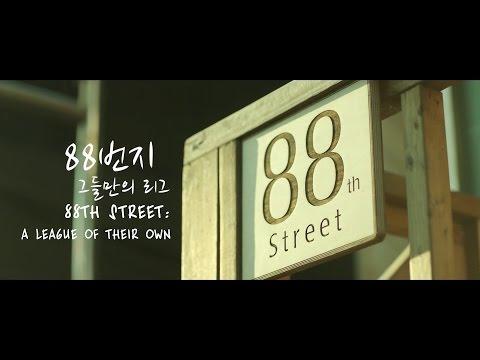 [FTSUB] 88 Street: A League Of Their Own - Official Trailer