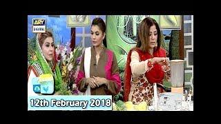 Good Morning Pakistan - 12th February 2018 - ARY Digital Show