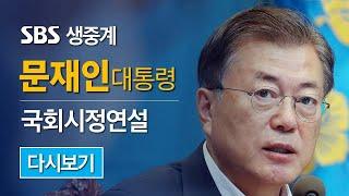 [다시보기] 10/28(수) 문재인 대통령 국회 시정연…