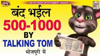 बंद भईल पनसईया और हजरिया   टॉकिंग टॉम   Band Bhail Pansaiya Aa Hajariya Ho By Funny Talking Tom