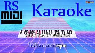 คนดีชอบแก้ไข คนหลายใจชอบแก้ตัว : บิว กัลยาณี อาร์ สยาม [ Karaoke คาราโอเกะ ]
