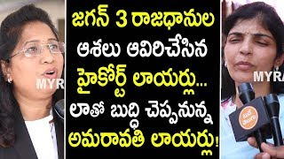 AP High Court Advocates Ready To File Cases On Jagan Govt | Lawyers Ready To File Cases On Jagan