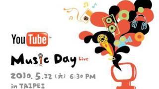 youtube music day 即將登場