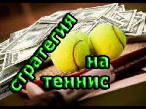 Стратегия ставок на теннис, прогнозы бесплатноиз YouTube · Длительность: 2 мин43 с