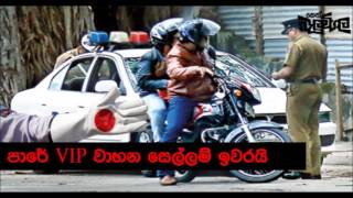 Balumgala - VIP Vehicles - 30th June 2017