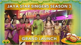 Jaya Star Singer Season 3 Grand Launch 15-01-2020 Jaya TV Pongal Special Program