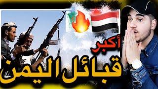 اقوى و اكبر 10 قبائل يمنية 🇾🇪🇾🇪🔥 لن تصدق من هي اكبر قبيلة 😱🔥🇾🇪🇾🇪