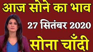 25 सितंबर 2020 aaj ka Sone ka bhav ll gold rate Today ll gold price today ll sone ka bhav aaj ka