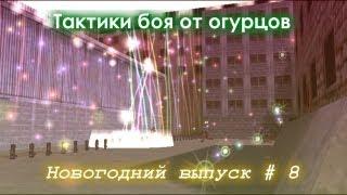Тактики боя от огурцов # Выпуск 8 (Новогодний)