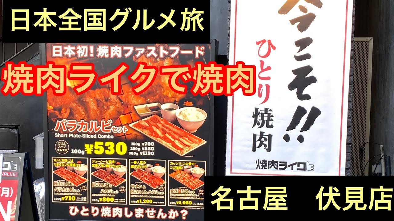名古屋 一人 焼肉