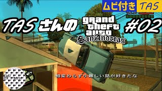 [TAS]Grand Theft Auto; San Andreas Part02 魔界塔士ch