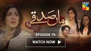 Maa Sadqey Episode #75 HUM TV Drama 4 May 2018