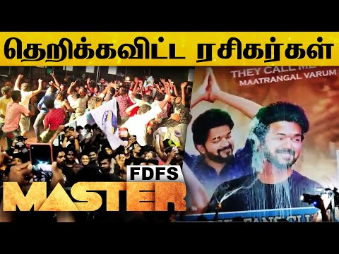 Rohini Theatre-ஐ அதிர வைத்த ரசிகர்கள் - Vera Level Celebration | Master FDFS | Chennai | Thalapathy