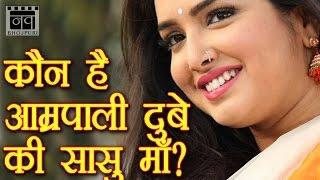कौन है आम्रपाली की सासु माँ | Amrapali Dubey | Nav Bhojpuri