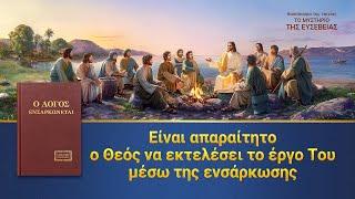 Αποσπάσματα ταινιών «Το μυστήριο της ευσέβειας» (6) - Είναι απαραίτητο ο Θεός να εκτελέσει το έργο Του μέσω της ενσάρκωσης