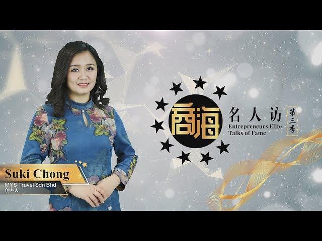 【商海名人访】第三季 #7 名人嘉宾- Suki Chong | MYS Travel Sdn Bhd 创办人