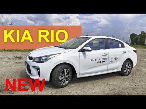 Установка датчиков парковки на KIA Rio 2 (2017) - YouTube