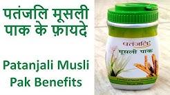Patanjali Musli Pak Benefits & Review | Hindi | पतंजलि मूसली पाक के फ़ायदे