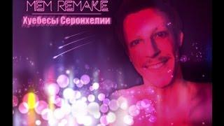 Dj Arti-Fix - Хуебесы Серонхелии