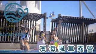 向海那漾開幕記者會 Nayang Beach/台中風車露營區