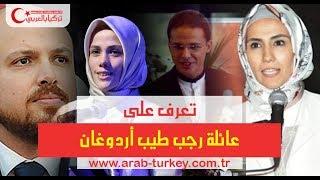 Gambar cover لأول مرة.. تعرّف على عائلة رجب طيب أردوغان.. بناته و أولاده