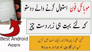 Best Android Apps -2017- Google Keyboard Hidden Features Tips & Tricks Urdu