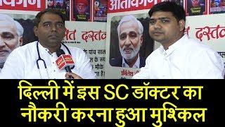 SC MBBS डॉक्टर की दर्द भरी दास्तान | Dalit Dastak