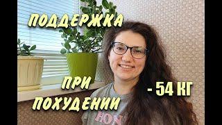 Бодрое Утро с Марией Мироневич #10 Поддержка для Похудения / как похудеть мария мироневич