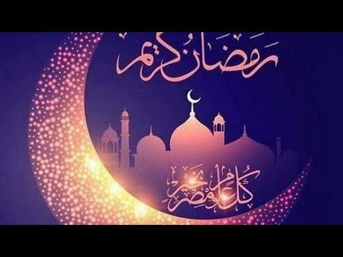 اغنية هل هلالك يا رمضان