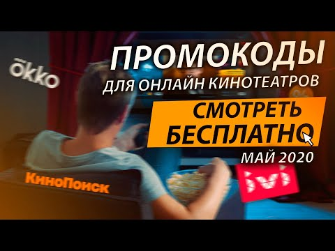 ПРОМОКОДЫ В ОНЛАЙН КИНОТЕАТР IVI, КИНОПОИСК,OKKO, MEGOGO More Tv МАЙ 2020