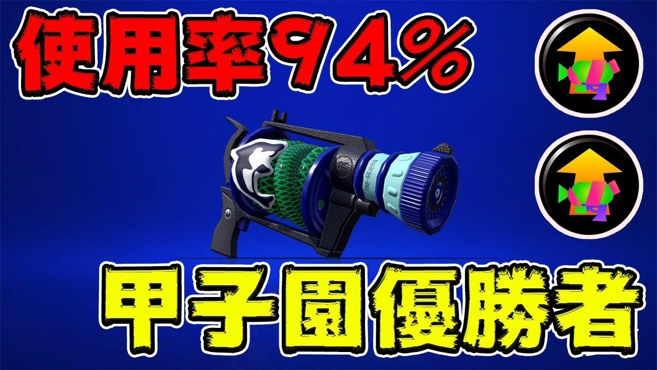 武器 2 率 トゥーン スプラ 使用