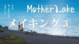 2016年6月4日 滋賀・京都先行ロードショー オール滋賀ロケ・オリジナル...