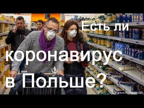 Есть ли коронавирус в Польше? И новости о нарушителях визового режима