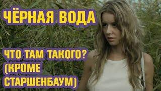 ОБЗОР ФИЛЬМА ЧЁРНАЯ ВОДА (реж. Роман Каримов, 2017)