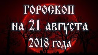видео Астрологический прогноз на вторник, 21 августа