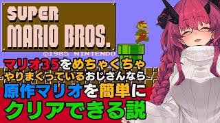 マリオ35やりまくったおじさんなら原作マリオ簡単にクリアできる説【SUPER MARIO BROS.】